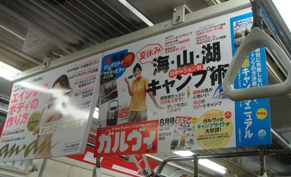 中吊り広告