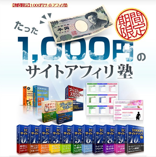 1000円サイトアフィリエイト塾1