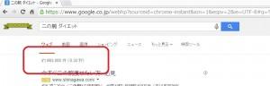 chrome検索2