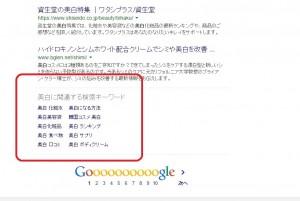 キーワード検索2