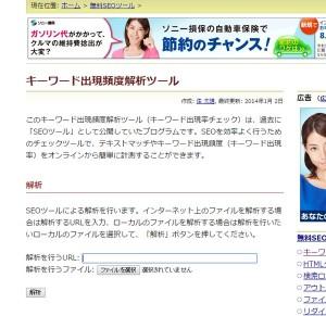 SEO検索エンジン最適化サイト