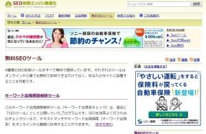 SEO検索エンジン最適化サイト2