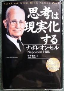 ナポレオンヒル