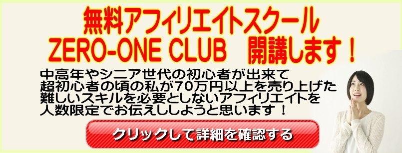 ZERO-ONE 募集
