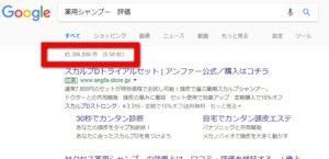 複合キーワード検索結果