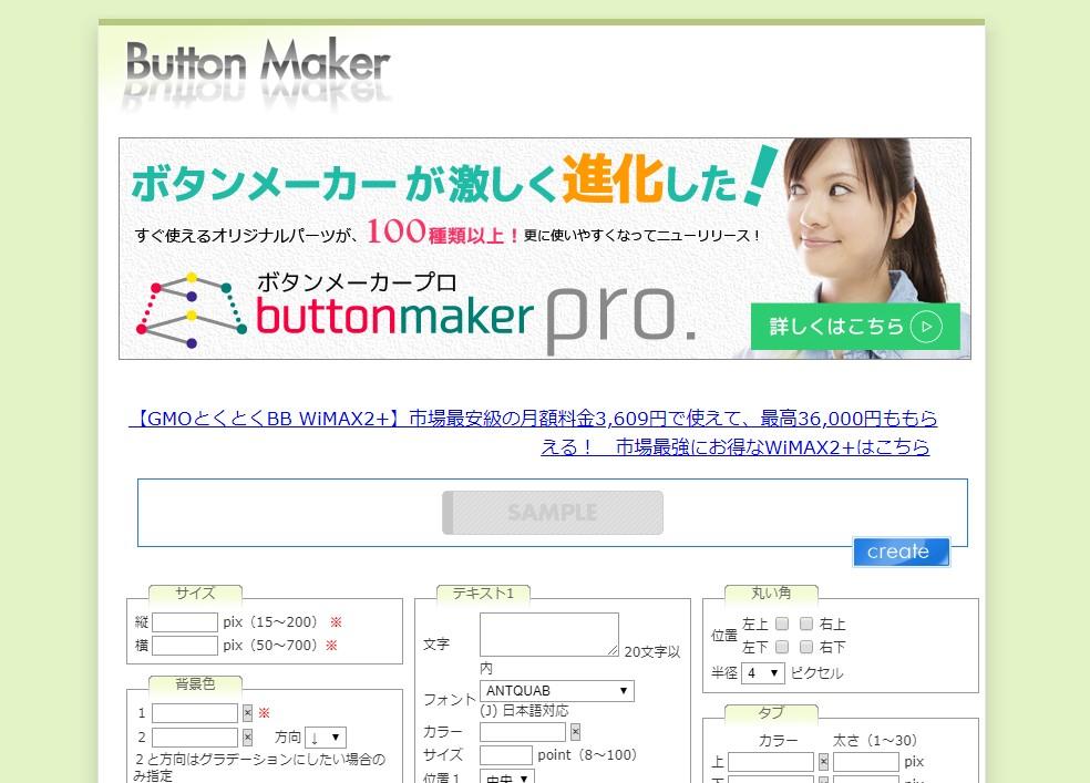 BottanMaker