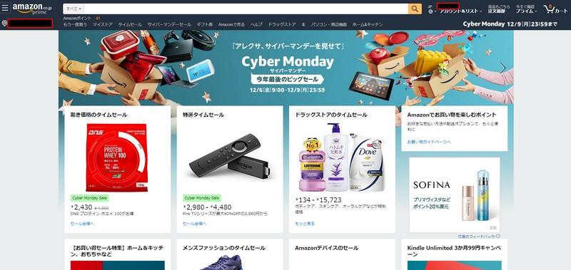 Amazon商品をいつでも10%OFFで買う方法をプレゼント