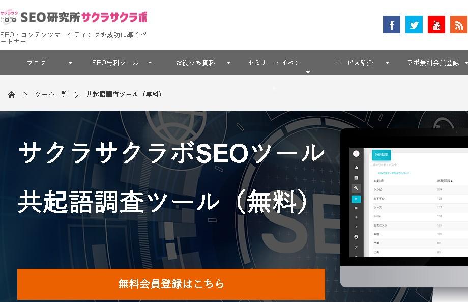 共起語調査ツールサイト