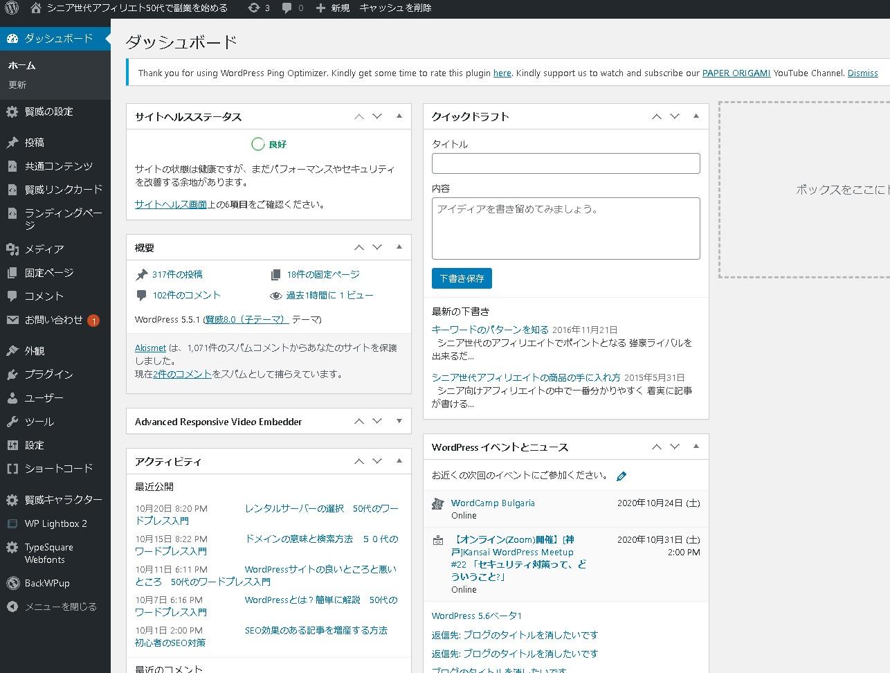 WordPress ダッシュボード2