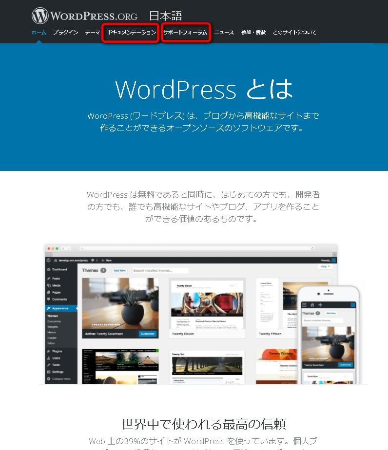 WordPress.orgサポート