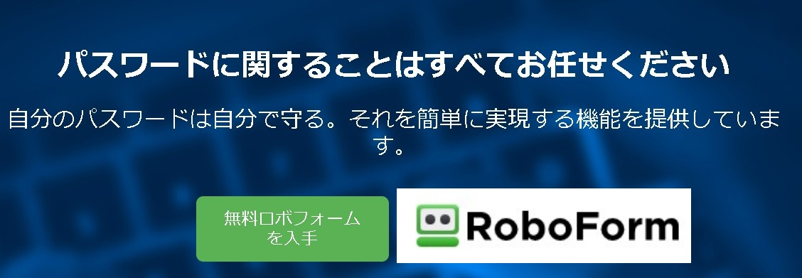 ロボフォームバナー