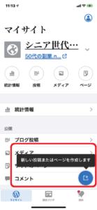 WPアプリ9