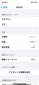 WPアプリ15