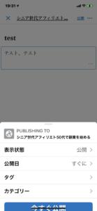 WPアプリ17